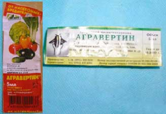 Агравертин